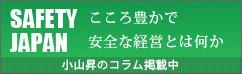 SAFETY JAPAN 小山昇のコラム掲載