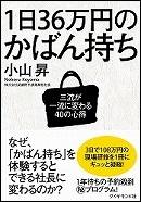 1日36万円のかばん持ち 三流が一流になる40の心得[単行本]