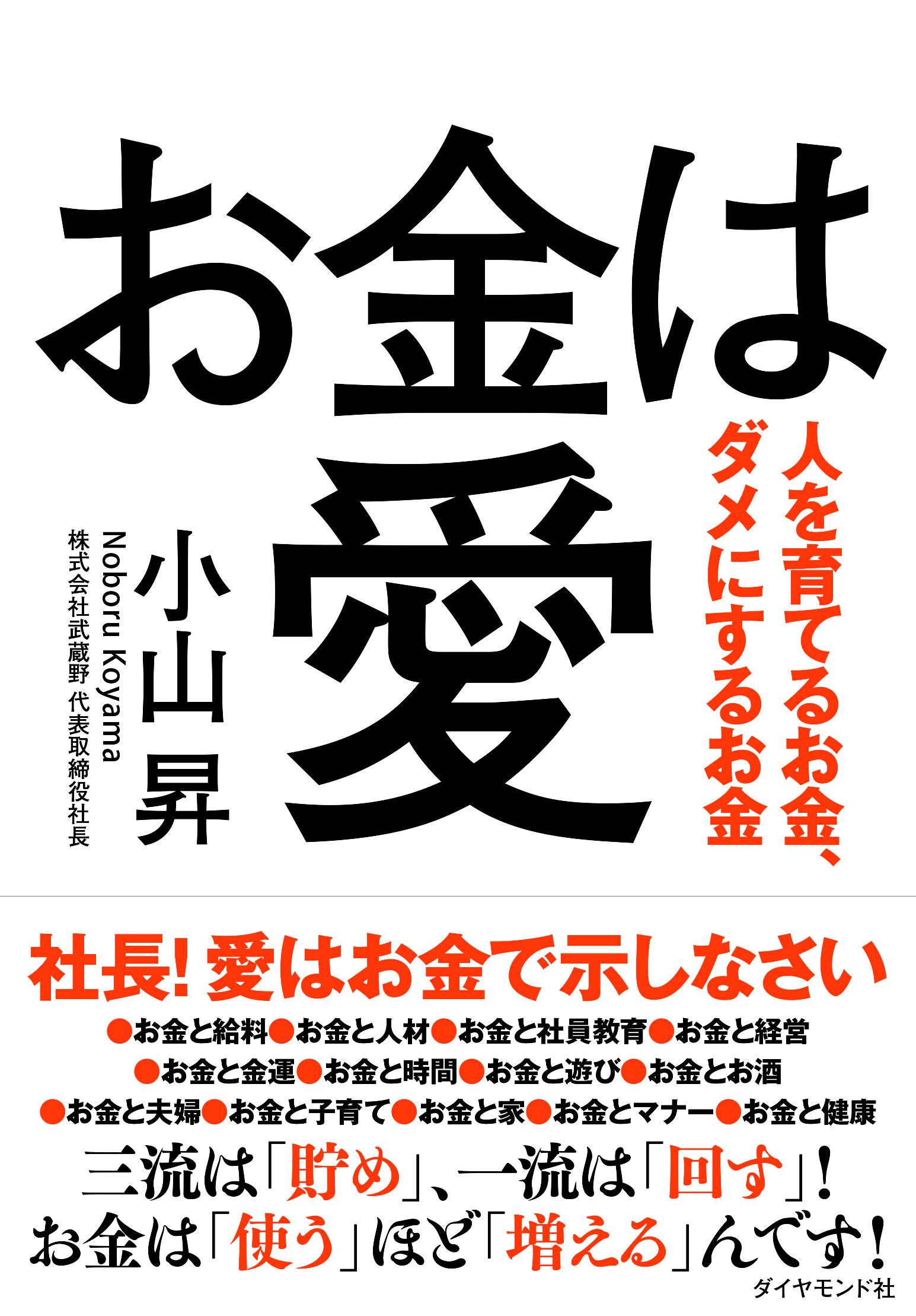 お金は愛  (2018/12/6)