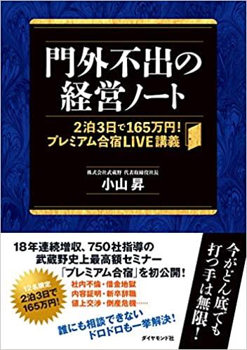 門外不出の経営ノート (2020/07/16)