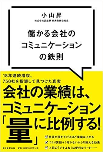 儲かる会社のコミュニケーションの鉄則 (2020/12/7)