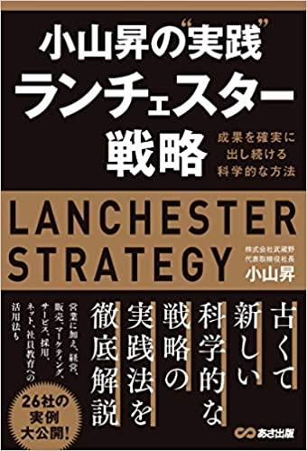 """小山昇の""""実践""""ランチェスター戦略 (2020/10/6)"""